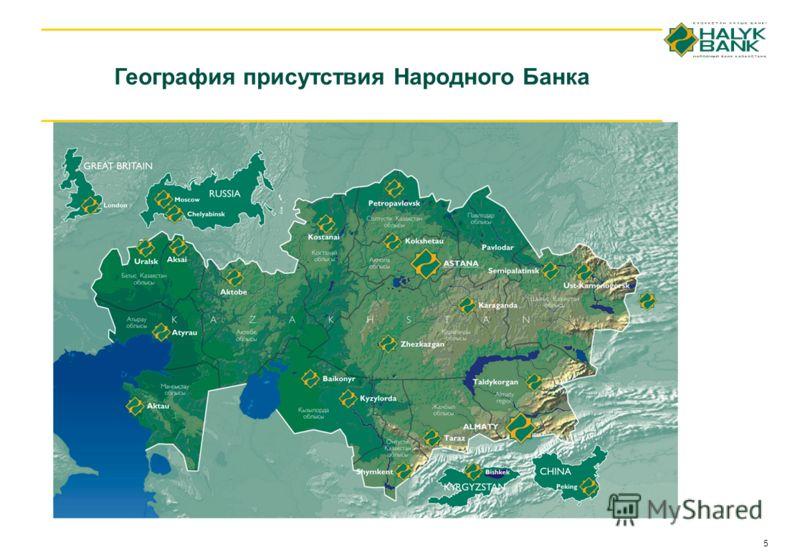 5 География присутствия Народного Банка