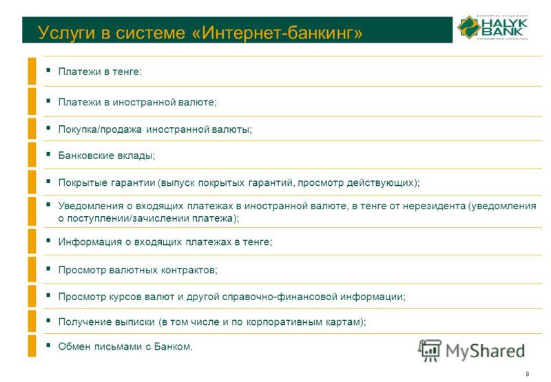 работа бухгалтером в сбербанке в москве