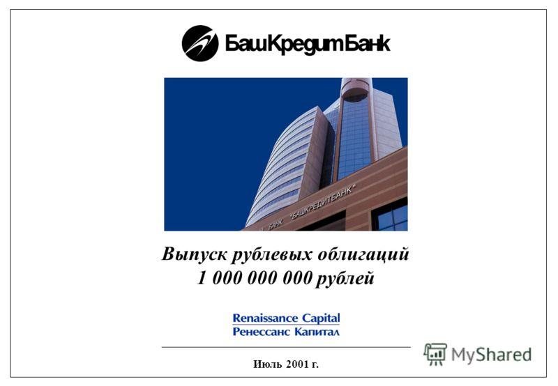 Выпуск рублевых облигаций 1 000 000 000 рублей Июль 2001 г.