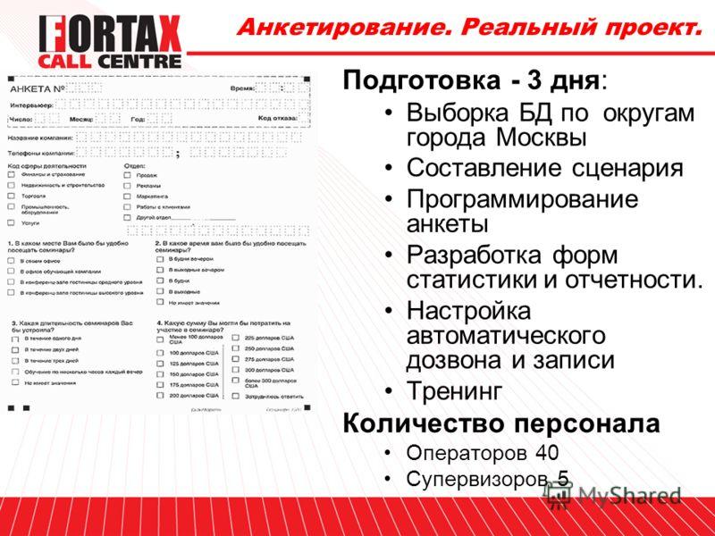 Анкетирование. Реальный проект. Социологический опрос Цель: анкетирование физических лиц, 4-ре округа Москвы, возраст от 25 до 45 лет Анкета: 9 вопросов (закрытых - 8, открытых - 1) План – получить не менее 10 000 анкет по каждому округу. Продолжител