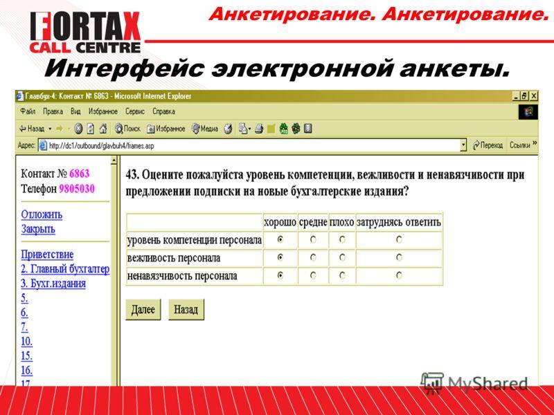 Проект по проведению социологического опроса москвичей. База для проведения опроса – 4900 контактов Полностью заполненных анкет – 1500 Среднее время одного интервью – 20 минут Результативность 31%