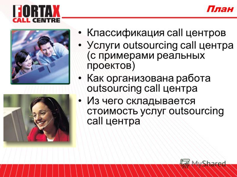 Все, что вы хотели знать о Call центрах, но не знали у кого спросить… Третья бизнес-встреча, Даев-Плаза, Москва, 09 июня 2005 года