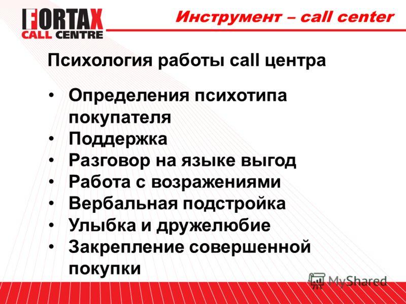 Технология работы call центра Многоканальность, способность обработать большое число вызовов Интеллектуальная маршрутизация вызовов Способность обрабатывать различные типы вызовов Интеграция с CRM системой Точная оценка эффективности каждого звонка И
