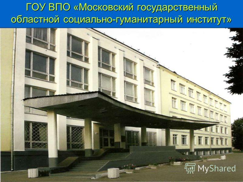ГОУ ВПО «Московский государственный областной социально-гуманитарный институт»