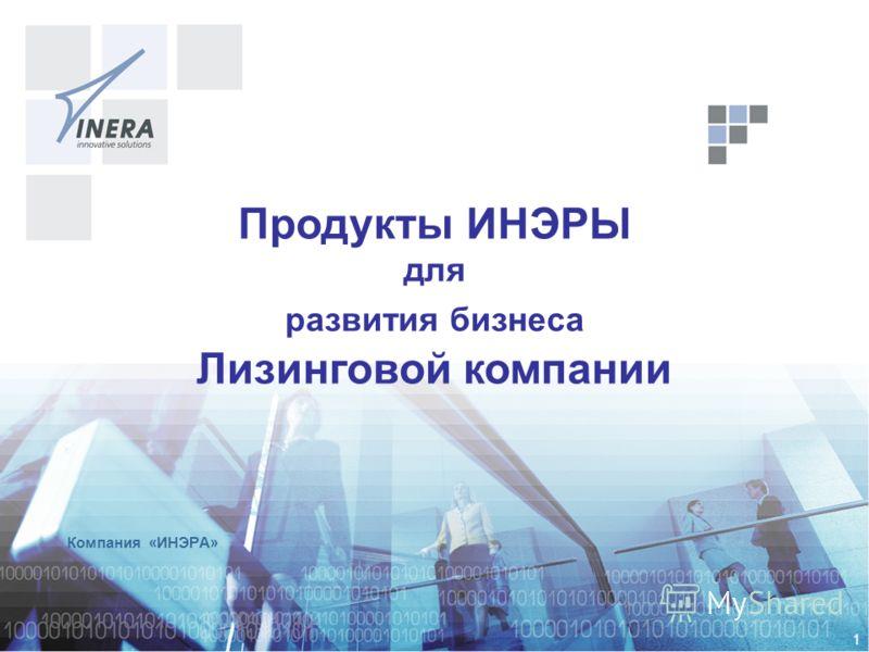 1 Компания «ИНЭРА» Продукты ИНЭРЫ для развития бизнеса Лизинговой компании