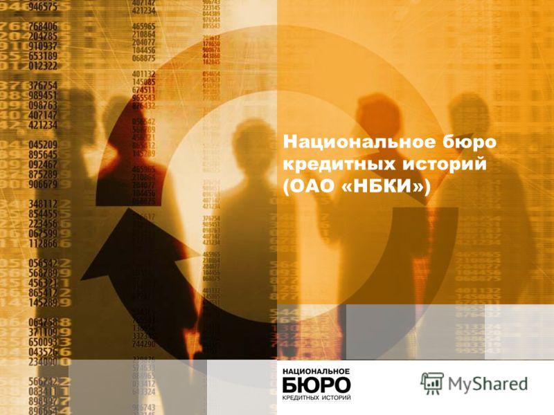 Национальное бюро кредитных историй (ОАО «НБКИ»)