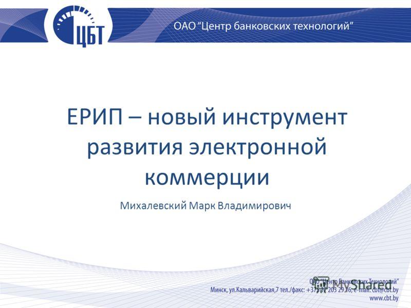 ЕРИП – новый инструмент развития электронной коммерции Михалевский Марк Владимирович