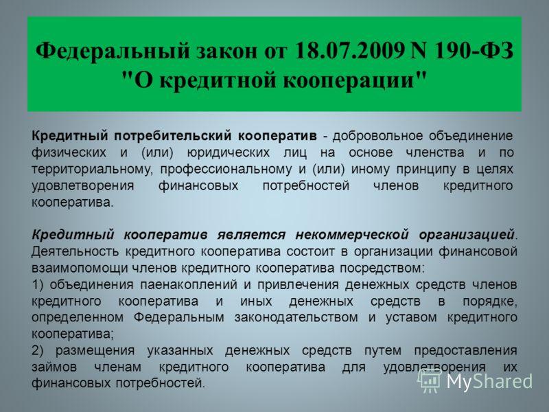 Федеральный закон от 18.07.2009 N 190-ФЗ