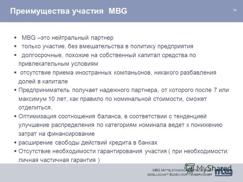 10 MBG M ITTELSTÄNDISCHE B ETEILIGUNGS- GESELLSCHAFT B ADEN- W ÜRTTEMBERG G MB H Преимущества участия MBG MBG –это нейтральный партнер только участие, без вмешательства в политику предприятия долгосрочные, похожие на собственный капитал средства по п