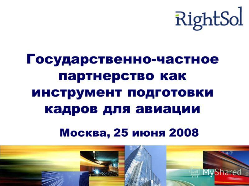 Государственно-частное партнерство как инструмент подготовки кадров для авиации Москва, 25 июня 2008