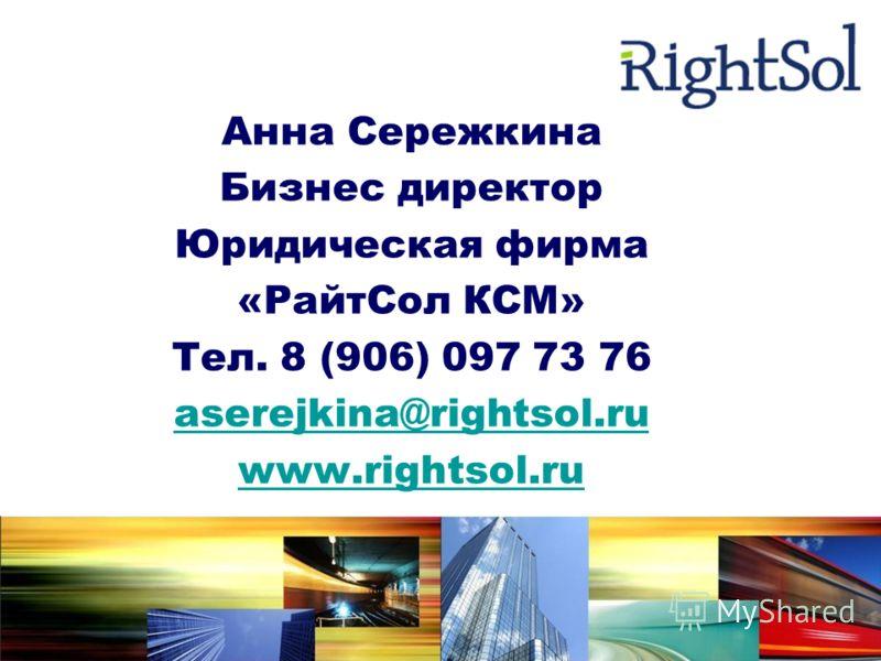 Анна Сережкина Бизнес директор Юридическая фирма «РайтСол КСМ» Тел. 8 (906) 097 73 76 aserejkina@rightsol.ru www.rightsol.ru