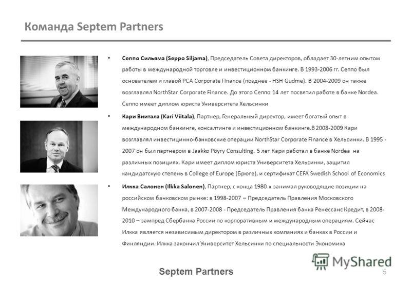 Septem Partners Команда Septem Partners Сеппо Сильяма (Seppo Siljama), Председатель Совета директоров, обладает 30-летним опытом работы в международной торговле и инвестиционном банкинге. В 1993-2006 гг. Сеппо был основателем и главой PCA Corporate F