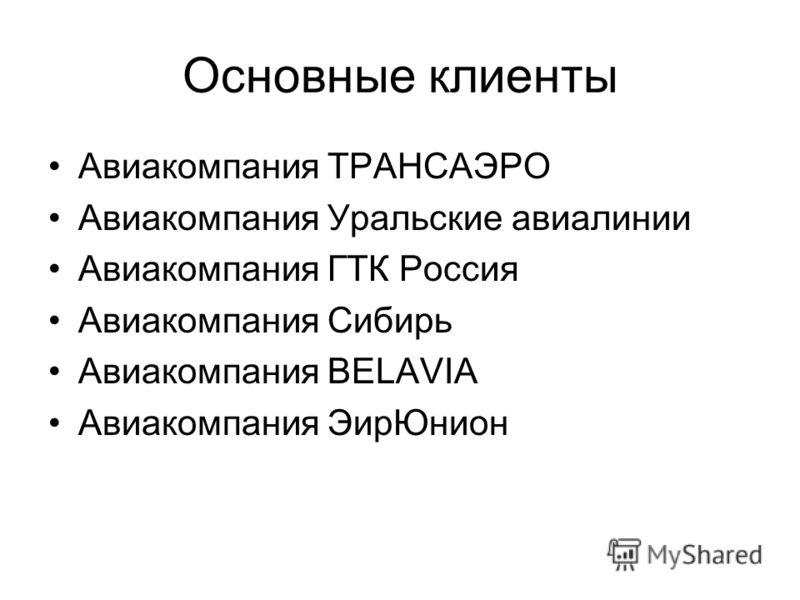 Основные клиенты Авиакомпания ТРАНСАЭРО Авиакомпания Уральские авиалинии Авиакомпания ГТК Россия Авиакомпания Сибирь Авиакомпания BELAVIA Авиакомпания ЭирЮнион