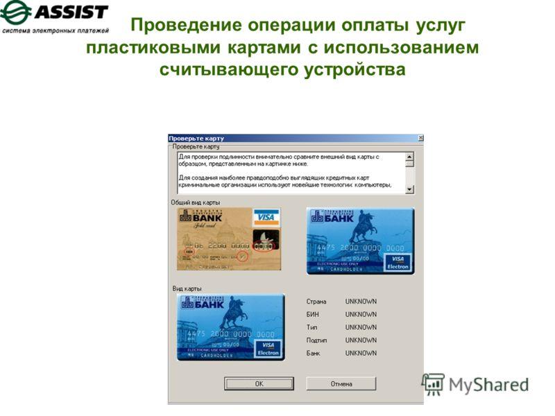 Проведение операции оплаты услуг пластиковыми картами с использованием считывающего устройства