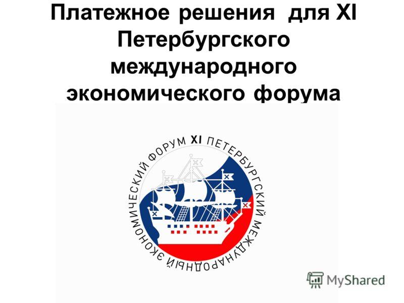 Платежное решения для ХI Петербургского международного экономического форума