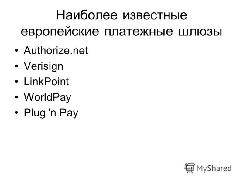 Наиболее известные европейские платежные шлюзы Authorize.net Verisign LinkPoint WorldPay Plug 'n Pay