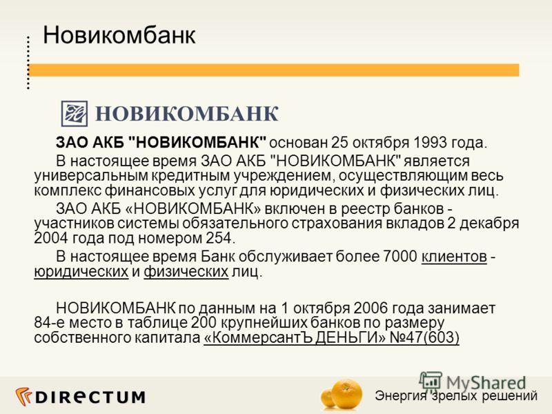 Энергия зрелых решений Новикомбанк ЗАО АКБ