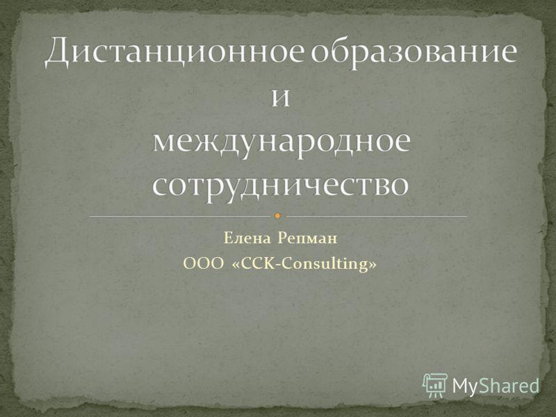 Елена Репман ООО «CCK-Consulting»