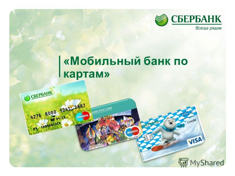 1 «Мобильный банк по картам»