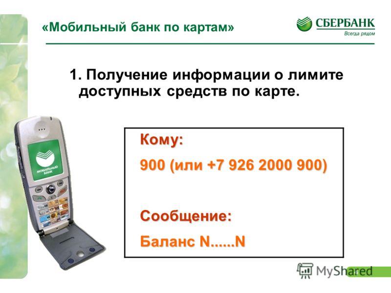 4 «Мобильный банк по картам» 1. Получение информации о лимите доступных средств по карте.Кому: 900 (или +7 926 2000 900) Сообщение: Баланс N......N