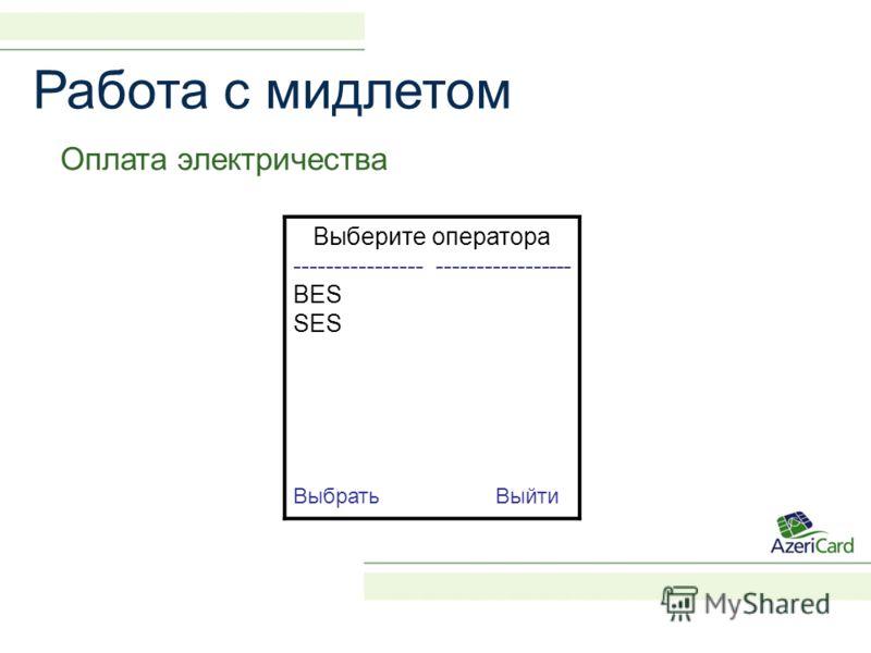 Работа с мидлетом Оплата электричества Выберите оператора ---------------- ----------------- BES SES Выбрать Выйти