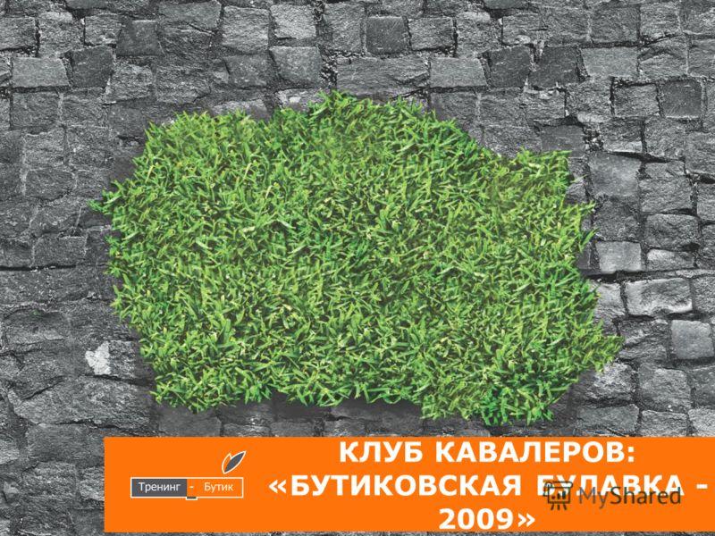 КЛУБ КАВАЛЕРОВ: «БУТИКОВСКАЯ БУЛАВКА - 2009»
