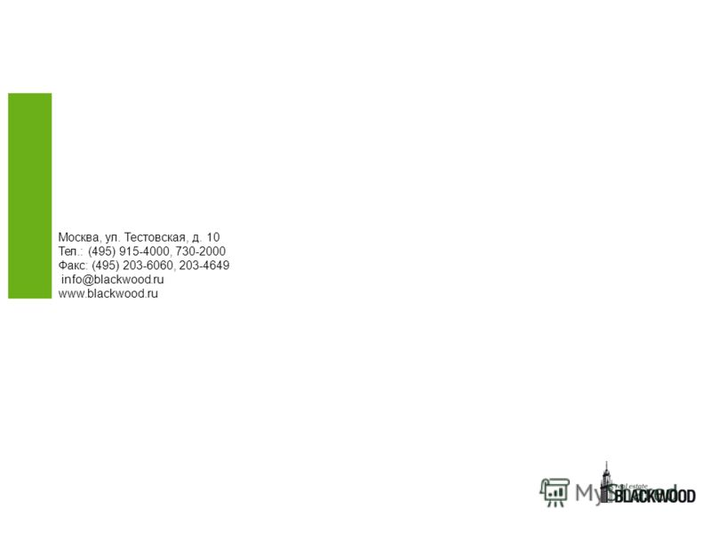 Москва, ул. Тестовская, д. 10 Тел.: (495) 915-4000, 730-2000 Факс: (495) 203-6060, 203-4649 info@blackwood.ru www.blackwood.ru 1 квартал 2008 Аренда бизнес центров, особняков, административных зданий и офисных блоков