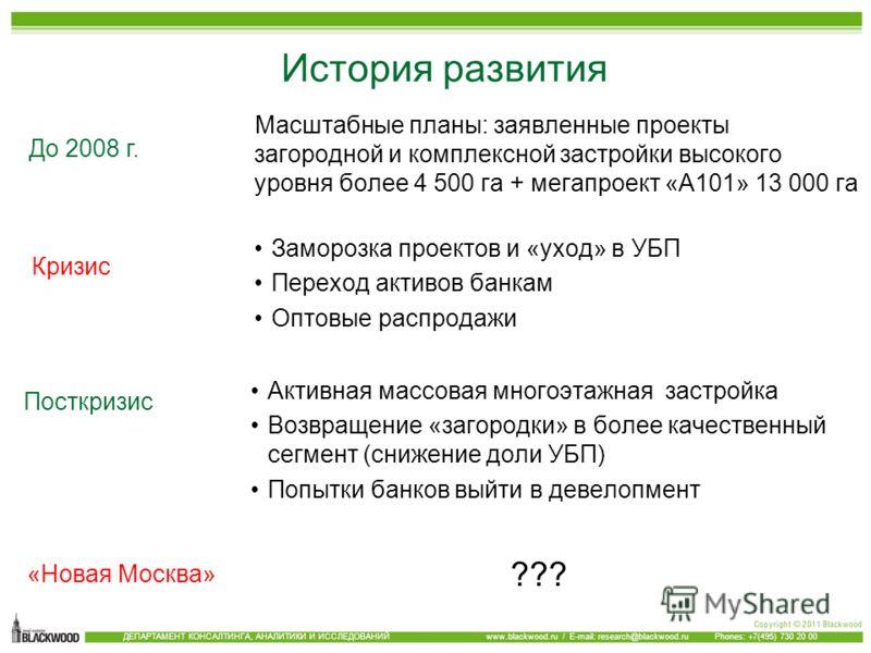 1 квартал 2008 Аренда бизнес центров, особняков, административных зданий и офисных блоков ДЕПАРТАМЕНТ КОНСАЛТИНГА, АНАЛИТИКИ И ИССЛЕДОВАНИЙ www.blackwood.ru / E-mail: research@blackwood.ru Phones: +7(495) 730 20 00 История развития Масштабные планы: