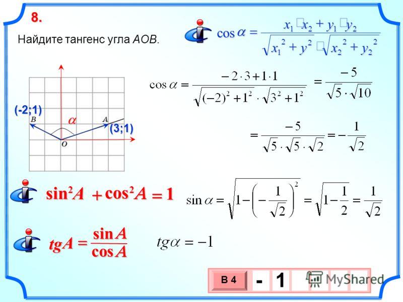Найдите тангенс угла AOB. 8.8.8.8. 3 х 1 0 х В 4 - 1 (3;1) (-2;1) x 2 2 2 2 2 2 1 2121 cos yxy yyxx 1 cos sin 22 A A cos sin tg