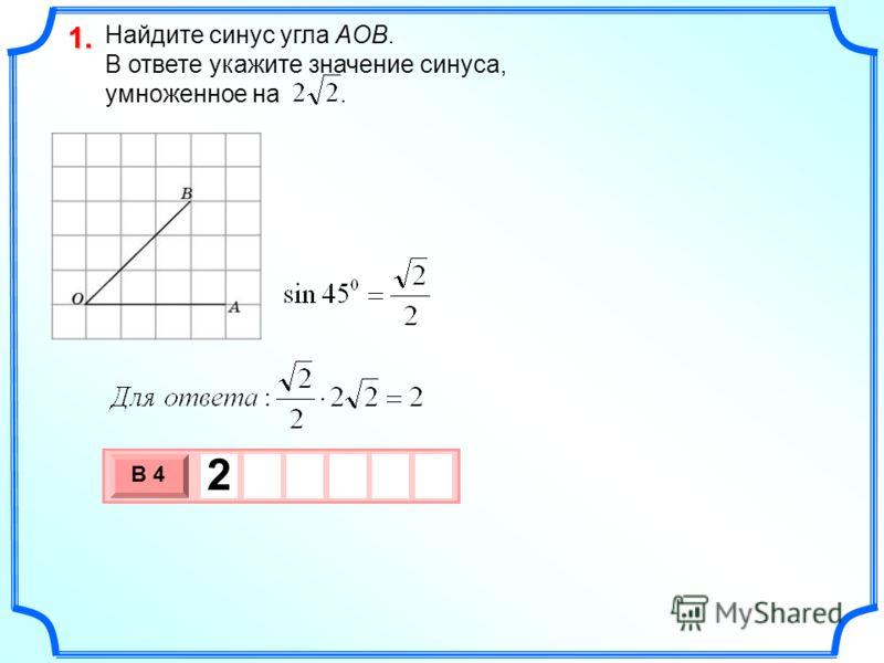 Найдите синус угла AOB. В ответе укажите значение синуса, умноженное на.1. 3 х 1 0 х В 4 2