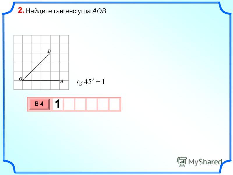 Найдите тангенс угла AOB. 2.2.2.2. 3 х 1 0 х В 4 1