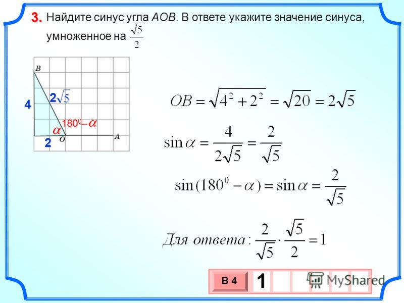 Найдите синус угла AOB. В ответе укажите значение синуса, умноженное на 3.3.3.3. 3 х 1 0 х В 4 1 180 0 – 24 2 5