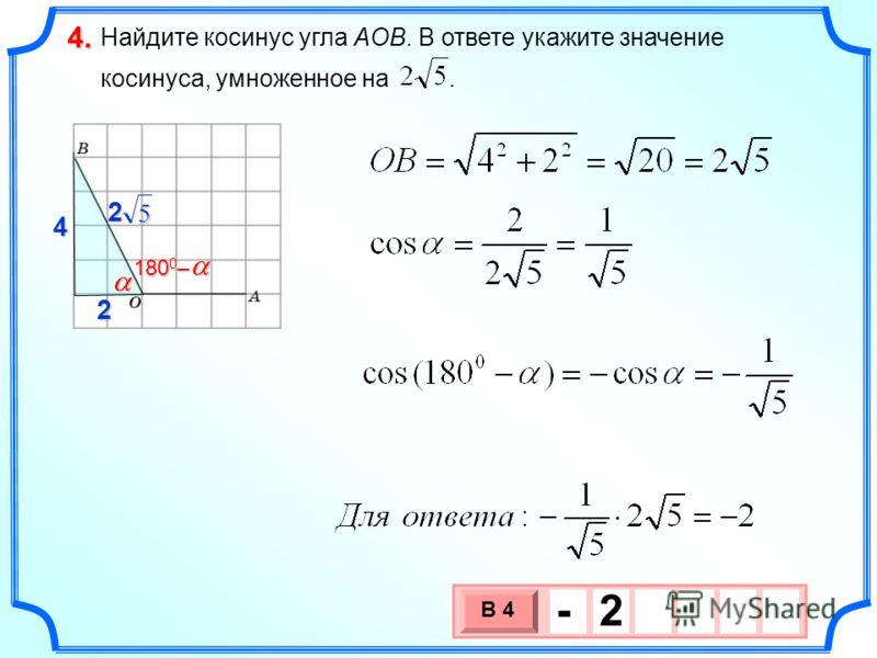 Найдите косинус угла AOB. В ответе укажите значение косинуса, умноженное на. 4.4.4.4. 3 х 1 0 х В 4 - 2 180 0 – 24 2 5