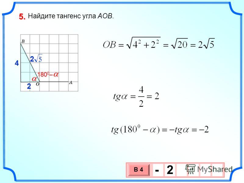 Найдите тангенс угла AOB. 5.5.5.5. 3 х 1 0 х В 4 - 2 180 0 – 24 2 5