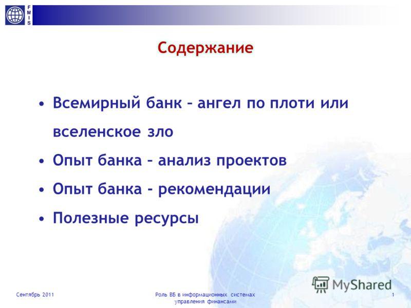 Роль Всемирного банка в создании и развитии информационных систем управления финансами Дмитрий Петрин, ФРП