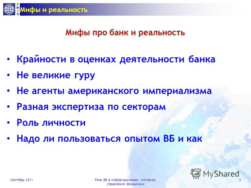 Сентябрь 2011Роль ВБ в информационных системах управления финансами 1