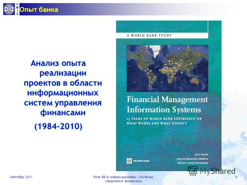 Сентябрь 2011Роль ВБ в информационных системах управления финансами 3 Опыт банка в информационных системах управления финансами (1984-2010)