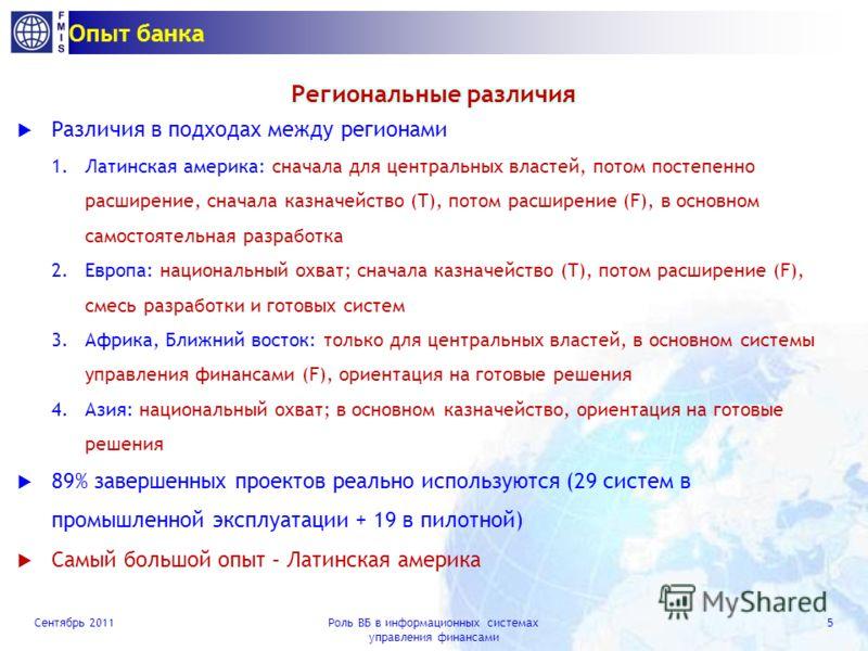 Сентябрь 2011Роль ВБ в информационных системах управления финансами 4 Опыт банка