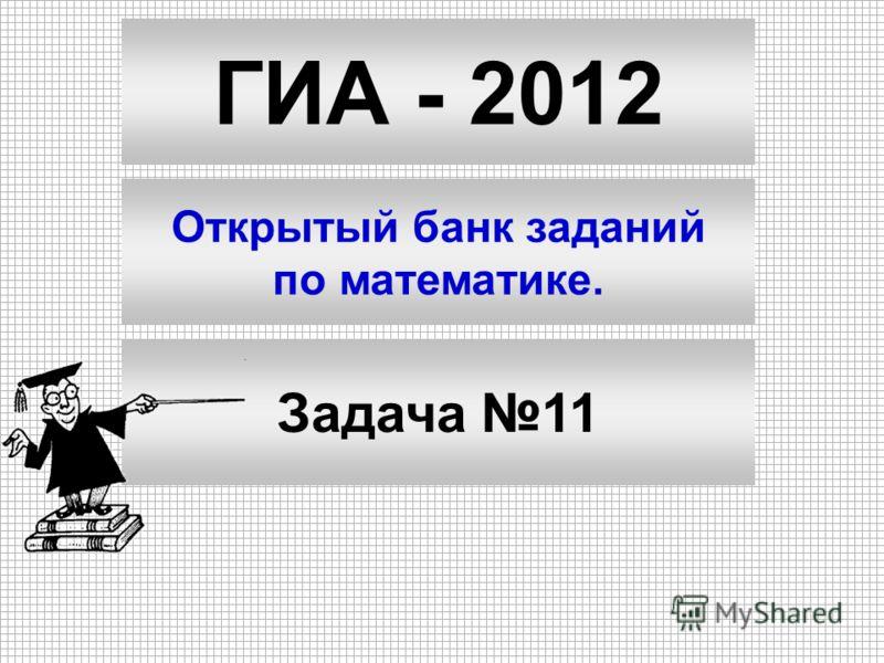 ГИА - 2012 Открытый банк заданий по математике. Задача 11