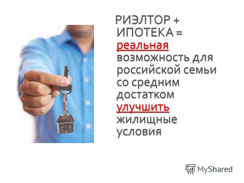 РИЭЛТОР + ИПОТЕКА = реальная возможность для российской семьи со средним достатком улучшить жилищные условия
