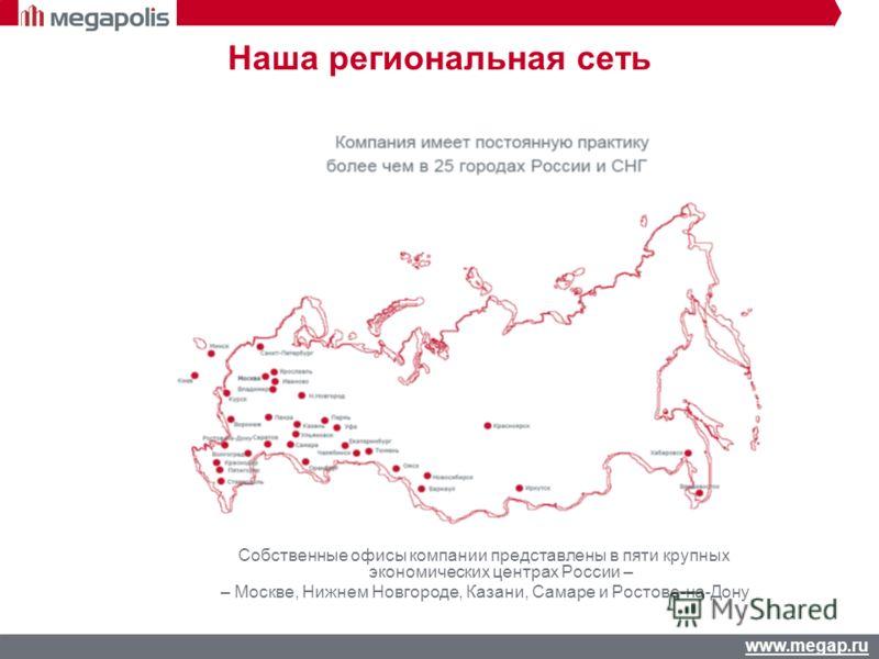 www.megap.ru Наша региональная сеть Собственные офисы компании представлены в пяти крупных экономических центрах России – – Москве, Нижнем Новгороде, Казани, Самаре и Ростове-на-Дону