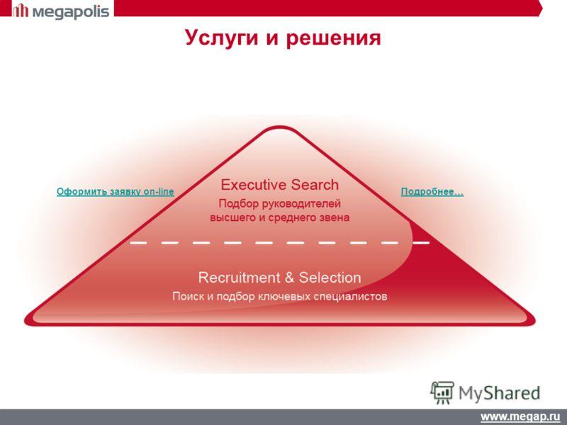 www.megap.ru Оформить заявку on-line Подробнее… Услуги и решения