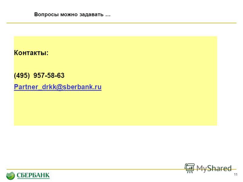 11 Вопросы можно задавать … Контакты: (495) 957-58-63 Partner_drkk@sberbank.ru