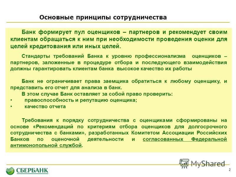 2 Банк формирует пул оценщиков – партнеров и рекомендует своим клиентам обращаться к ним при необходимости проведения оценки для целей кредитования или иных целей. Стандарты требований Банка к уровню профессионализма оценщиков – партнеров, заложенные