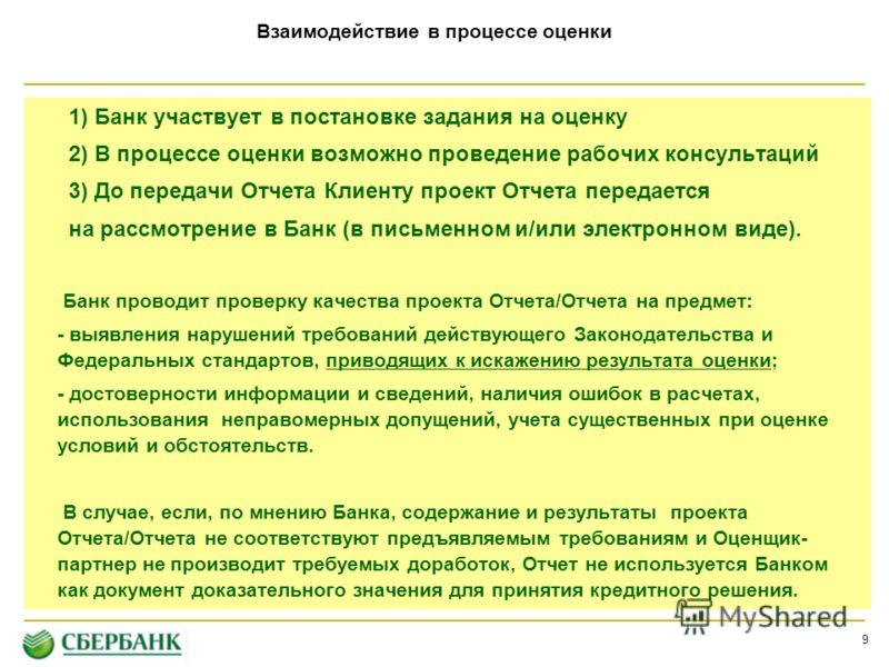 9 1) Банк участвует в постановке задания на оценку 2) В процессе оценки возможно проведение рабочих консультаций 3) До передачи Отчета Клиенту проект Отчета передается на рассмотрение в Банк (в письменном и/или электронном виде). Банк проводит провер