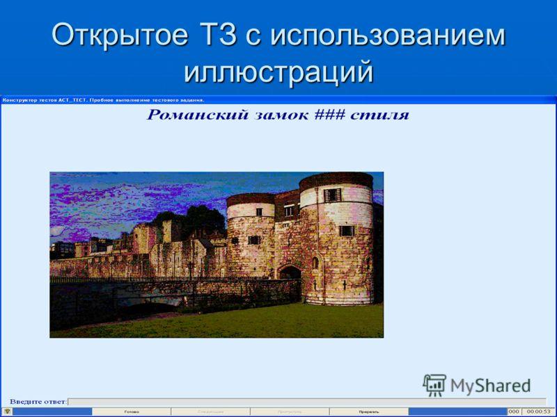 Открытое ТЗ с использованием иллюстраций