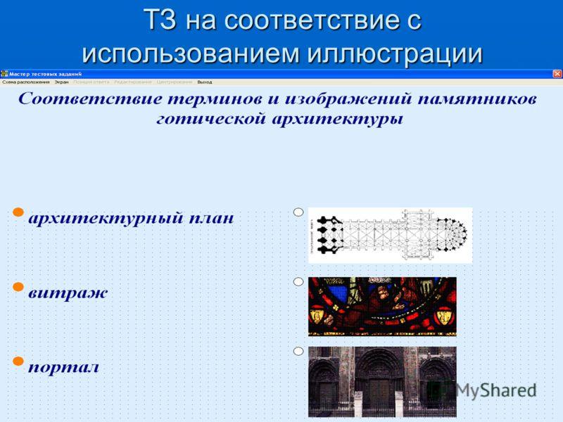 ТЗ на соответствие с использованием иллюстрации