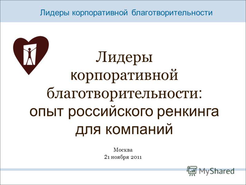 Лидеры корпоративной благотворительности Лидеры к орпоративной благотворительности : опыт российского ренкинга для компаний Москва 2 1 ноября 2011