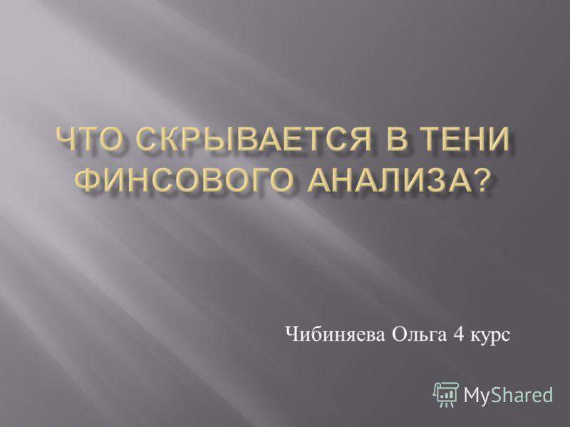 Чибиняева Ольга 4 курс