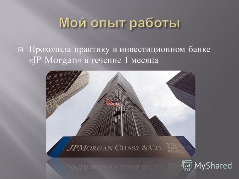 Проходила практику в инвестиционном банке «JP Morgan» в течение 1 месяца